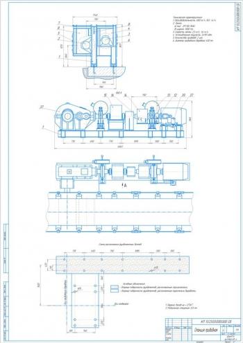 Разработка конструкции двухскоростной приводной станции    на базе конвейера 2Л100У