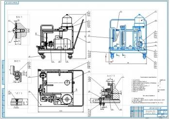 Конструкторская разработка передвижной установки для очистки отработанного масла