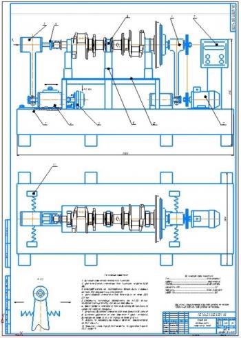 Конструктивная разработка стенда для балансировки коленчатых валов
