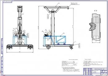 Конструктивная разработка устройства для демонтажа и транспортировки агрегатов
