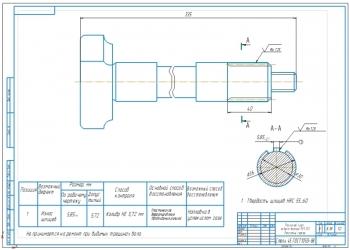 Восстановление разжимного кулака заднего тормоза автомобиля ЗИЛ-130