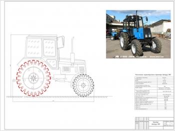 Чертеж колёсного трактора Беларус 892