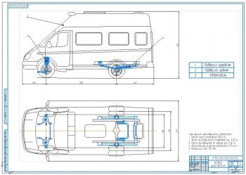 1.Чертеж общего вида автомобиля ГАЗ-322132 с детальной прорисовкой задней и передней подвесок А1