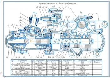 Рулевой механизм в сборе с редуктором автомобиля КамАЗ