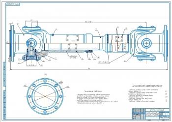 Конструкция карданной передачи автомобиля МАЗ-5336