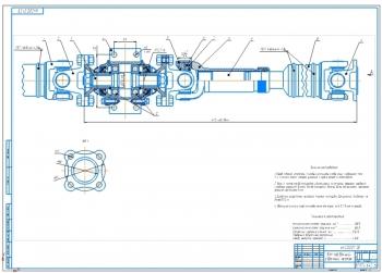 Конструкция карданной передачи автомобиля ГАЗ-330273 с деталями