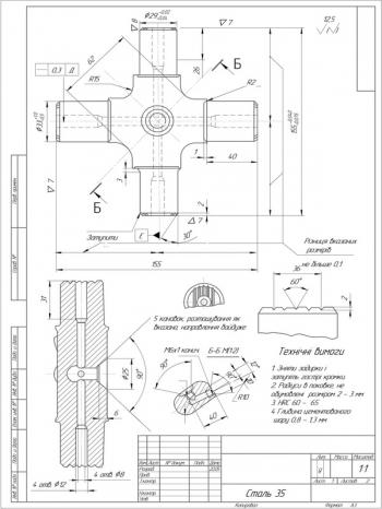 Рабочие чертежи трёх деталей карданной передачи в масштабах 1:1 и 1:2 на форматах 2хА3 и А2