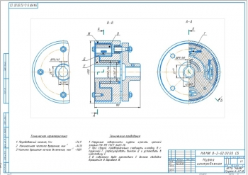 12.Сборочный чертеж центробежной муфты А2
