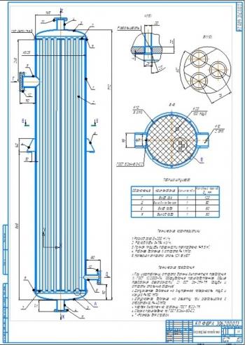 Проект кожухотрубного теплообменника жесткого типа с расходом воды 754 кг/ч