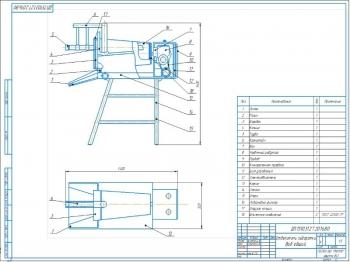 Проект организации технического обслуживания и ремонта отделителя сыворотки