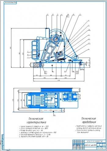 Устройство щековой дробилки с производительностью 0,183 м/с