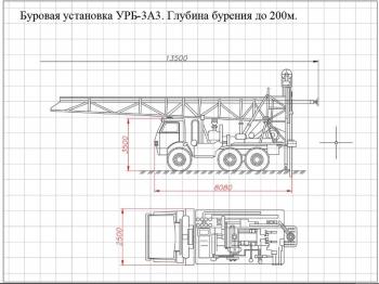 Проект буровой установки УРБ-ЗАЗ с глубиной бурения 200 м