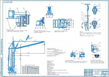 Набор чертежей конструкции крана КБ-309АХЛ грузоподъемностью 8 тонн