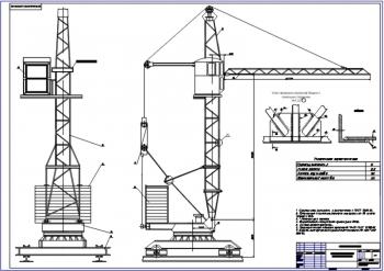 Разработка поворотного башенного крана с балочной стрелой грузоподъемностью 5 тонн