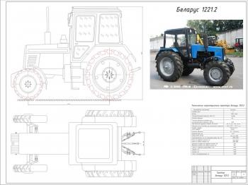 Чертеж колёсного трактора МТЗ Беларус-1221.2 с дизельным двигателем