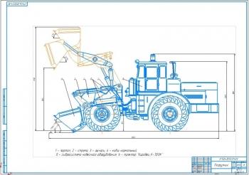 Конструктивная разработка устройства погрузчика на базе тракторе К-700А