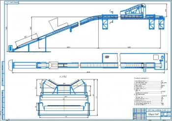 Проектирование ленточного конвейера для транспортировки бурого угля