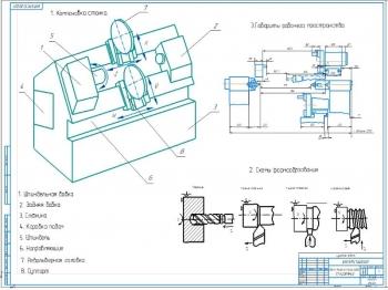 1.Сборочный чертеж многоцелевого токарного станка 17А20ПФ40 А1