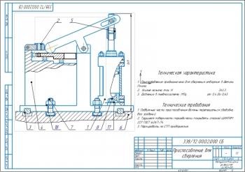 Разработка сверлильного приспособления для станка 2Н118
