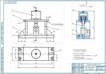 1.Сборочный чертеж приспособления для сверления А2