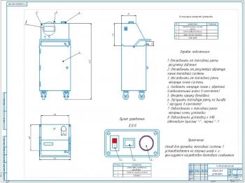 Конструктивная разработка стенда для промывки форсунок топливных систем и камер сгорания