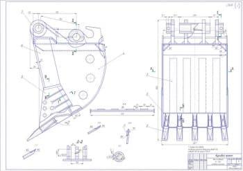 Сборочный чертеж ковша экскаватора ЭО - 5122