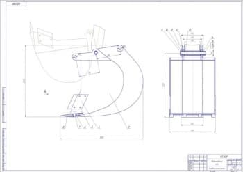 Сборочный чертеж модернизированного ковша экскаватора ЭО-4321