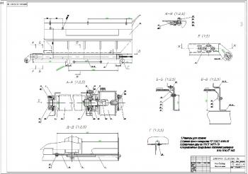 1.Сборочный чертеж конвейера