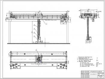 Проект модернизации мостового опорного крана-штабелера ОК-5