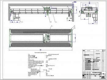 Проектные чертежи двухбалочного мостового крана грузоподъемностью 10 тс