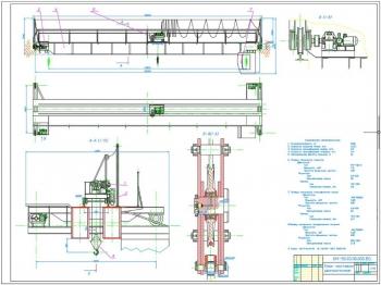 Проектные чертежи двухбалочного крана мостового типа грузоподъемностью 5000 кг