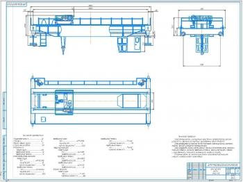 1.Чертеж общего вида мостового крана на формате А1