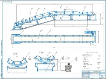 Проект наклонно-горизонтального ленточного конвейера для транспортирования торфа