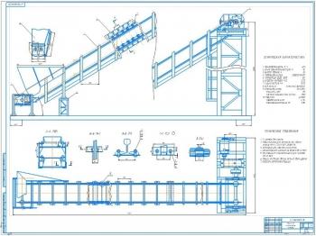 Проект наклонного пластинчатого конвейера для транспортировки горелой земли