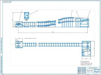 Проект конструкции пластинчатого конвейера для транспортировки крупнокусковой руды
