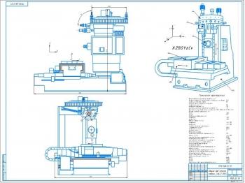 Проект конструкции многооперационного станка 2А622-МФ2 в составе ГПС