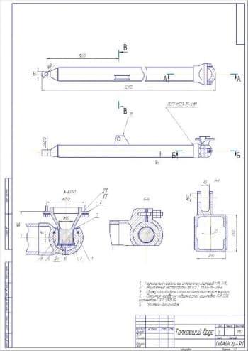 Сборочный  чертеж  толкающего бруса трактора Т-130