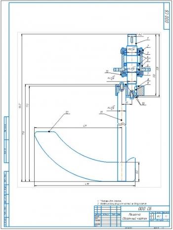 Проект мешалки для хлебопекарской производственной линии