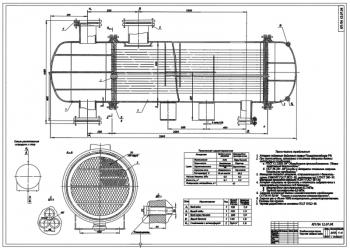 Сборочный чертеж горизонтального конденсатора паров