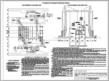 1.Чертеж технологии и организации строительного процесса с планом и схемой производства монтажных работ, с указанием