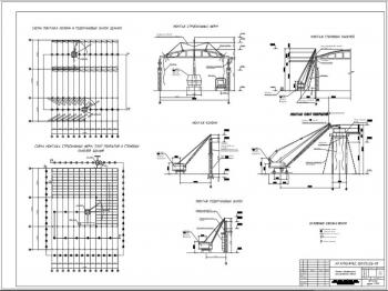 Проектные чертежи монтажа одноэтажного промышленного здания