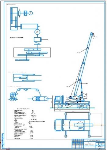Конструктивная разработка автомобильного крана грузоподъемностью 25 т