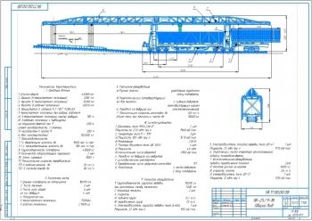 Рабочий чертеж путеукладчика модели УК-25/9-18