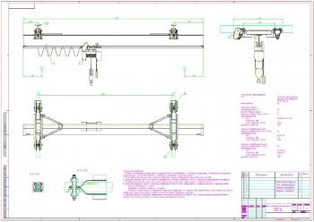 Конструкция мостового электрического подвесного однобалочного крана