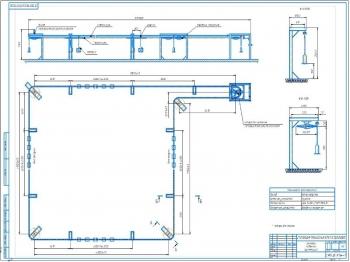 Проект конструкции грузонесущего подвесного конвейера