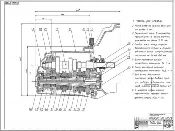 Проект модернизации коробки передач автомобиля ВАЗ-2110 с деталировкой