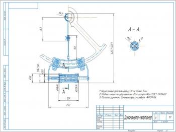 Рабочий чертеж пружинного динамометра-люфтомера