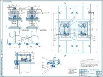 1.Чертеж общего вида приспособления для сверления отверстий в полуоси заднего моста А1