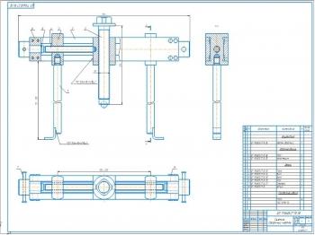 Чертежи конструкции съемника для выпрессовки подшипников из гнезда
