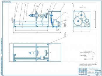 Конструктивный проект устройства для наплавки валов